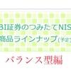 SBI証券のつみたてNISA商品を比較してみた(バランス型編)