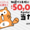 【Ponta】Twitterフォロー&リツイートで最大50,000Pontaポイントが3名に当たる!