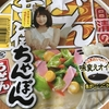 日清食品『日清のどん兵衛 ちゃんぽんうどん 味変えオイル付』を食べてみた!