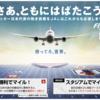 祝!!森保ジャパン初陣コスタリア戦3-0快勝!!JAL大好きな陸マイラー全員登録して明日から1週間ボーナスマイルw