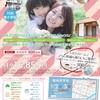 明日、明後日は現地見学会でお会いしましょう!!~真岡新聞に公告掲載中!!