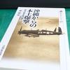 沖縄からの本土爆撃