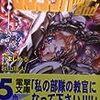 秋山瑞人「E.G.コンバット 2nd」(メディアワークス/電撃文庫)を読む