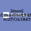【Discord】JavaでDiscordのBotを作る方法! #2 ログインしてみよう