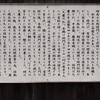 十九首塚(静岡県掛川市)