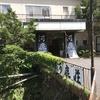 【長野県】鹿教湯温泉・河鹿荘