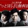 空の上でLINEも出来たよ! JAL国内線の機内でWi-Fiの接続が無料に