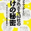 編集意図をがっちり!『がっちりマンデー!! 知られざる40社の儲けの秘密』発行者 安本 洋一(KADOKAWA 2017/5/12)