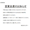 【オススメ5店】足利市・佐野市(栃木)にある寿司が人気のお店
