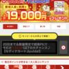 【過去最高?!】   なんと20,000楽天ポイントをゲットチャンス!!