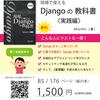 薄いのに?薄くない! 技術書典5 で Django の薄い本の第二弾『現場で使える Django の教科書《実践編》』を頒布します
