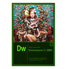 中古販売 Adobe Dreamweaver CC 2015 日本語版 Windows版 64bitのみ対応