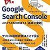 Google Search Console から学んだこと