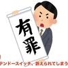 【悲報】 ニンテンドースイッチ、訴えられてしまう・・・