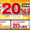 【9月20日~30日】omni7(オムニ7)で最大20,000円20%還元!2ストア以上の注文が条件!イオン20%還元と重複OKか