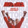映画『勝利への脱出』サッカーファンが泣いて喜びそうな脱走映画です?!