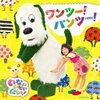 「いないいないばぁっ!」ゆきちゃんの初アルバムが2016年2月17日発売。舞台は「あそびのくに」!