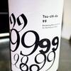 Tsuchida 99