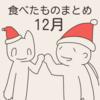 【ごはんまとめ】12月に食べたもの