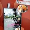 「ガスト」(名護店)の「チーズ in ハンバーグ(単品持ち帰り)」 430円 739Kcal