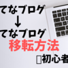 「初心者向け」はてなブログ→はてなブログへブログを移転する方法