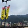 岐阜県観光大使のつれづれ~2020.03.02~