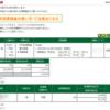 本日の株式トレード報告R3,01,08