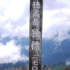 2019年11座目 西穂独標(8月10日)
