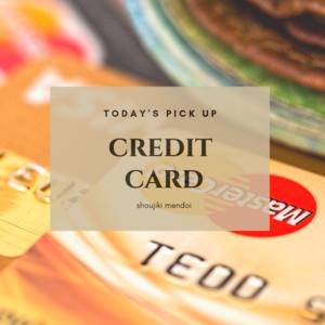 楽天カードとdポイントカードを併用で年間不労所得10万円ゲッツ