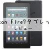 Amazonプライムデーで購入したFire7タブレットをレビューしてみる