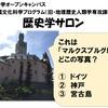 ◆2018年度琉球大学オープンキャンパス・地域文化科学プログラムのご案内◆