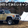 【キャンプ場まとめ】いつかは行ってみたいキャンプ場5選 +α