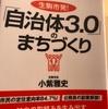 【読書】生駒市発!「自治体3.0」のまちづくり