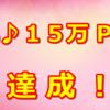 【マインクラフト#150】オロオロブログ月間15万PV達成!