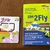 SIMカードのSIM2Flyを購入、日本国内でちょっと使ってみました
