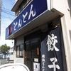 星川の「横浜とんとん」でぎょうざ、ちゃーしゅー丼、しょうゆらーめん。