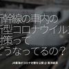 955食目「新幹線の車内の新型コロナウイルス対策ってどうなっているの?」JR東海がコロナ対策を公開 @ 東洋経済