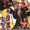 【映画感想】『不良番長 突撃一番』(1971) / 「不良番長」シリーズ第13作