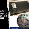 ナカミチ PA-302 メンテナンス 2021 4  ① 修繕