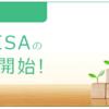 SBI証券にて、本日から積立NISAの受付が開始されました