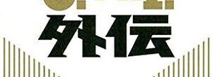 平直行『U.W.F.外伝』〜刃牙のモデルとなった黎明期のプロ総合格闘家自伝