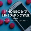 LINEスタンプの作り方!iPhoneのみで作成する方法♪