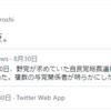 立憲 川内氏 理由もなく「日本国憲法違反」 根拠は? 雰囲気で言ってない? 2021.8.30