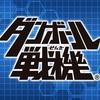 レベルファイブの一部ダウンロードタイトルの価格を6月1日にリニューアル!!ダンボール戦機が500円で遊べるぞ!