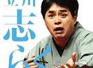 落語家・立川志らく論 ~人物・騒動・発言・弱点・文春砲・修羅場の人!