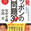 「告発 ニッポンの大問題30」(竹中平蔵さん、中田宏さん)を読んで