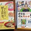 『はじめての郷土料理』『鹿児島偉人カルタ55』営業中! 書店員さんの声! そしてひとりキャンプ。