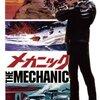 「メカニック」 (1972年)