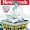 Newsweek (ニューズウィーク日本版) 2020年05月19日号 リモートワークの理想と現実/試される「ウィズコロナ」計画/金正恩死亡説は眉に唾して聞け