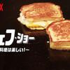 【Netflix】『ザ・シェフ・ショー ~だから料理は楽しい!~』マジで美味そう&楽しそうな料理番組に舌鼓